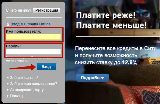 сити банк сайт онлайн личный кабинет сколько занимает полировка фар